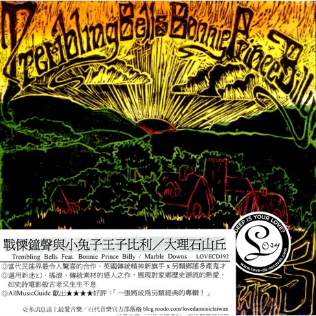 大理石山丘/marble Downs Gt 戰慄鐘聲與小王子比利/trembling Bells Feat