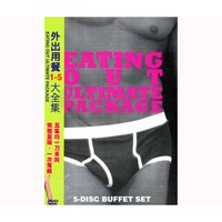 外出用餐 1-5 大全集 3區/EATING OUT ULTIMATE PACKGE ( 5-DISC BUFFET SET ) 3區