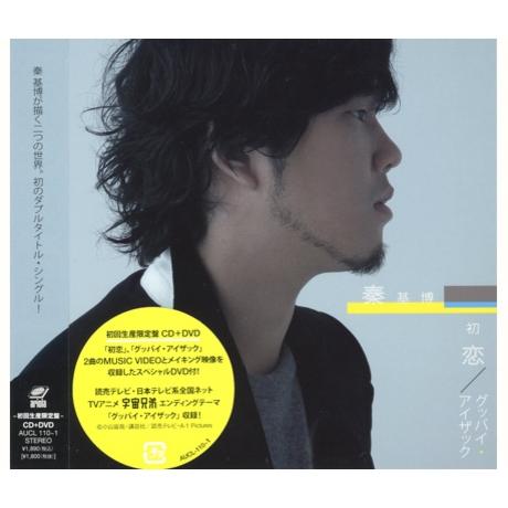 初戀, Goodbye・Isaac ( CD+DVD ...