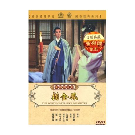描金鳳DVD/THE FORTUNE-TELLER'S DAUGHTER > 李芝安, 雷震