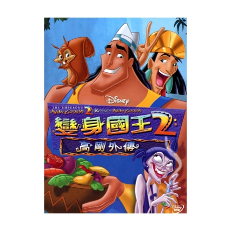 ... 外傳 3區/THE EMPEROR'S NEW GROOVE 2 : KRONK'S NEW GROOVE 3區