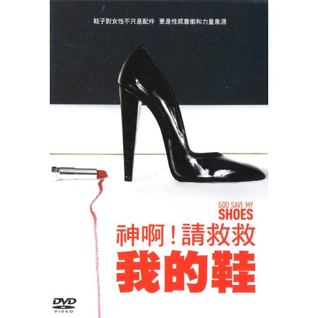 Dvd God Save my Shoes 請救救我的鞋dvd/god Save my