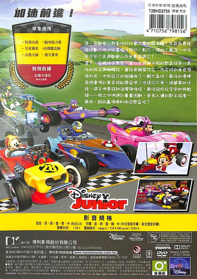 Mickey and the Roadster Racers Start Your Engines is ... |Start Your Engines Racers